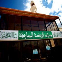مسجد الروضة المباركة