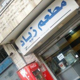 مطعم زياد
