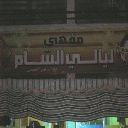 Layali Al Sham Café