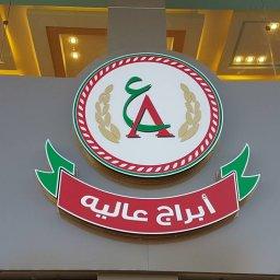 Abraj Alia Restaurants