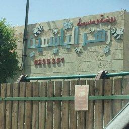 Zahrat AL Yasmine Nursery