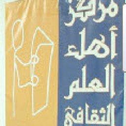 مركز اهل العلم الثقافي