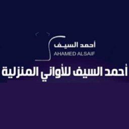 أحمد السيف للأواني المنزلية
