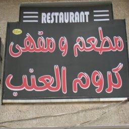 مطعم ومقهى كروم العنب