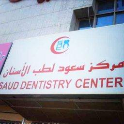 مركز سعود لطب الأسنان