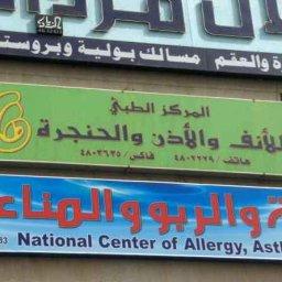 المركز الطبي للأنف والأذن والحنجرة