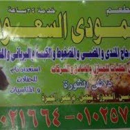 مطعم العمودي السعودي