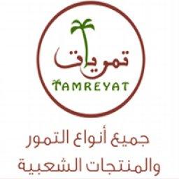 Tamreyat