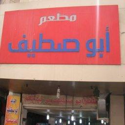 مطعم ابو صطيف
