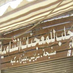حلب للمعجنات