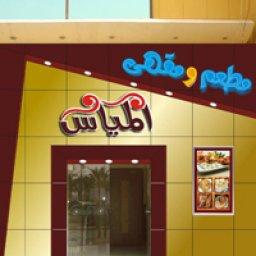 مقهى ومطعم المياس