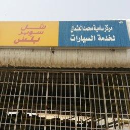 Samiah Muhammad Al Uthman Cars Service Center