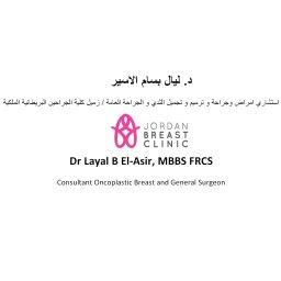 عيادة الأردن لجراحة وترميم الثدي - الدكتورة ليال الاسير