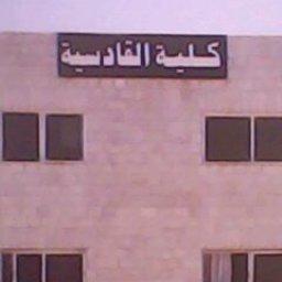 كلية القادسية