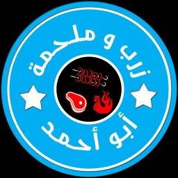 Abu Ahmad Butchery And Zarb