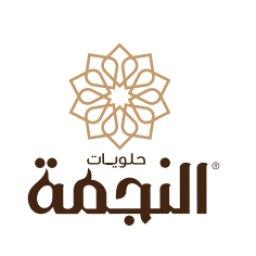 Al Nejmeh Sweets