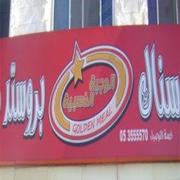 مطعم الوجبة الذهبيّة