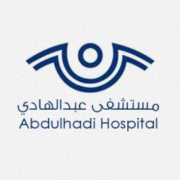 مستشفى عبد الهادي العام
