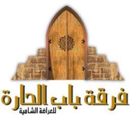 فرقة باب الحارة للزفات الشامية