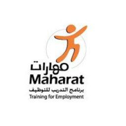 مهارات للتدريب والتوظيف