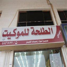 Al Talha For Carpet