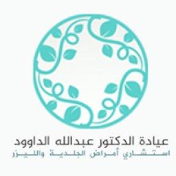 الدكتور عبد الله الداوود
