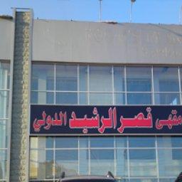 مقهى قصر الرشيد الدولي