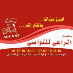 Al Ra'ae Catering Restaurant