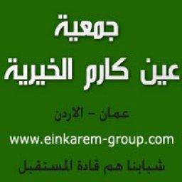 مدرسة جمعية عين كارم الخيرية