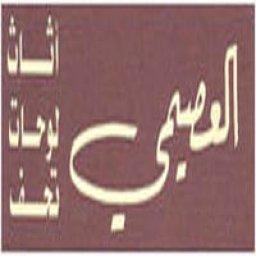Abdul Aziz Fahed Al Esaimy Showroom