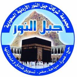 Jabal Alnour For Hajj & Umra