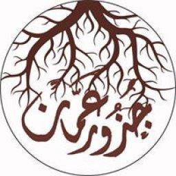 جذور عمان