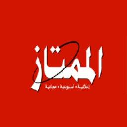 Al Mumtaz Newspaper Al Mumtaz Publishing