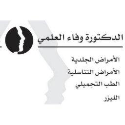 الدكتورة وفاء العلمي