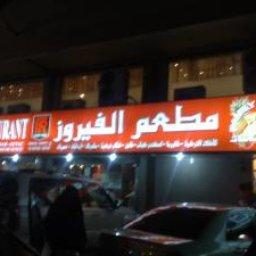 مطعم فيروز للأكلات التركية