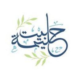 Bait Halimeh