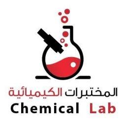 المختبرات الكيميائية