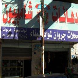 محلات جروان لمواد البناء
