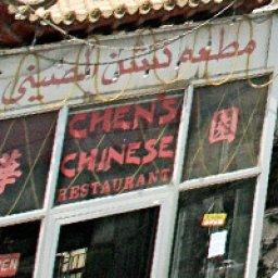 مطعم تشن الصيني