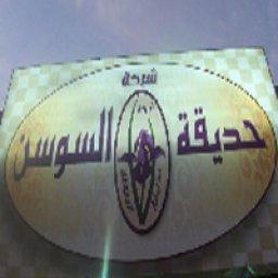 Al Sawsan Garden