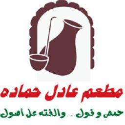 Adil Hamadah