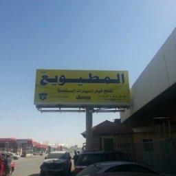 Al Mutaiwea Used Auto Parts