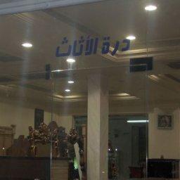 Durrat Al Athath