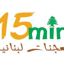 15MIN معجنات لبنانية