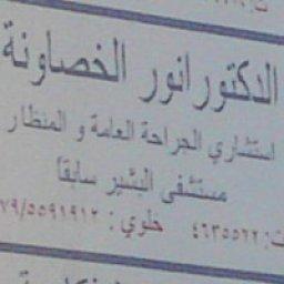 الدكتور انور خصاونه