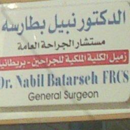 الدكتور نبيل بطارسة