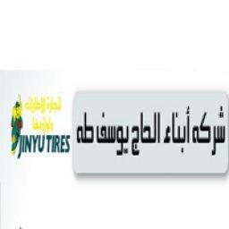 شركة ابناء الحاج يوسف طه لتجارة الاطارات