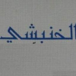 محلات الخنبشى للأوانى المنزلية الرياض حي الملك فهد