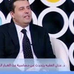 الدكتور عنان الفقيه