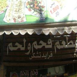 مطعم فحم و لحم
